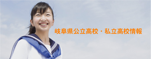 岐阜県の高校を偏差値、ランクごとにわけて紹介する受験生の為のお役立ちサイト。